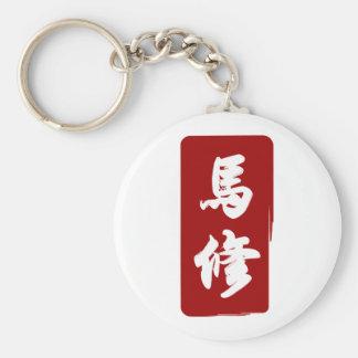 Matthew 馬修 translated to Chinese Key Chains