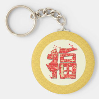 May the lucky stars be with you. 福(fu) key ring