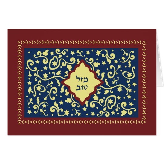 Mazal Tov Congratulations Card