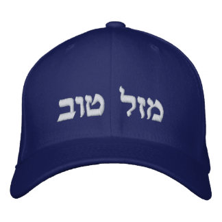 Mazal Tov in Hebrew Embroidered Hat