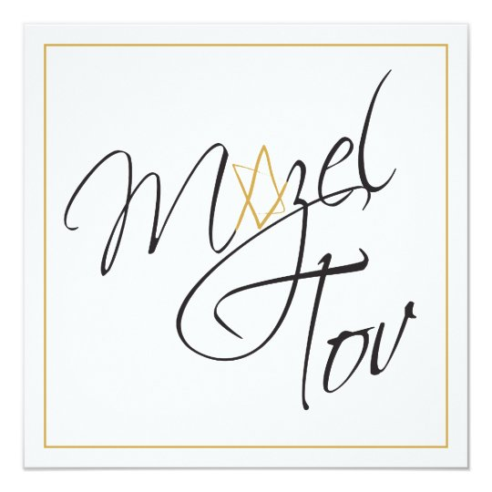 Mazel Tov card - personalised