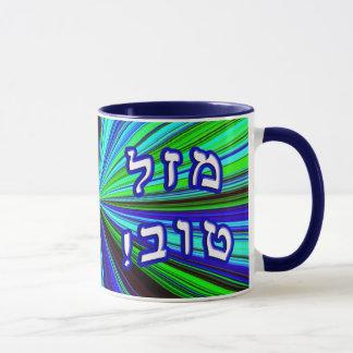 Mazel Tov! Mug