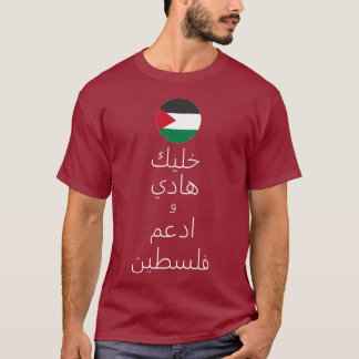 MC Care Palestine 2 T-Shirt