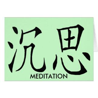 MEDITATION CHINESE SYMBOL GREETING CARDS