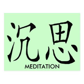 MEDITATION CHINESE SYMBOL POST CARD
