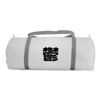 Melancholy jimubatsugu gym bag