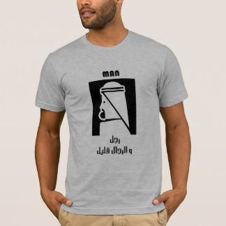 Men are few - by - The Dubai Brand T-Shirt