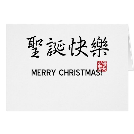 Merry Christmas! Greeting Card