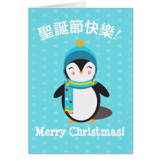 """""""Merry Christmas"""" Chinese-English  Greeting Card"""
