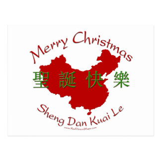 Merry Christmas (Chinese) Post Card