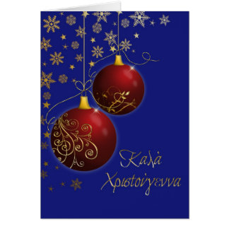 merry christmas greek red and gold ornaments card