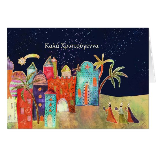Merry Christmas in Greek, Bethlehem Card