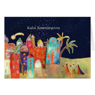 Merry Christmas in Greek, Bethlehem Greeting Card