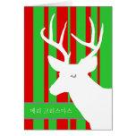 Merry Christmas in Korean, White Deer Greeting Card