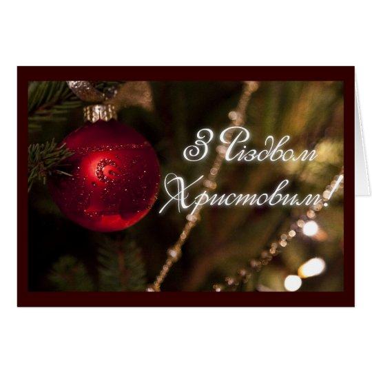 Merry Christmas! (in Ukrainian) Card
