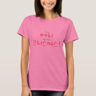 Merry Christmas Korean T-Shirt