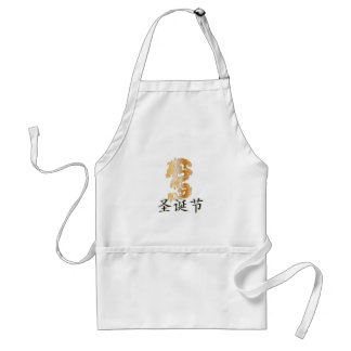 Merry Christmas with Golden Dragon Standard Apron