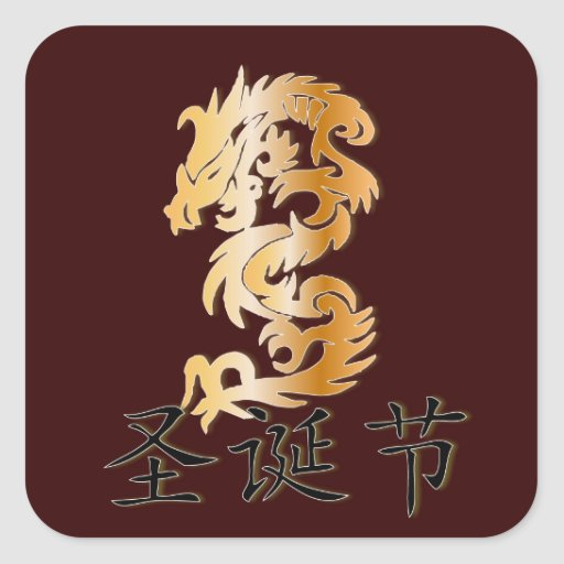 Merry Christmas with Golden Dragon Square Stickers