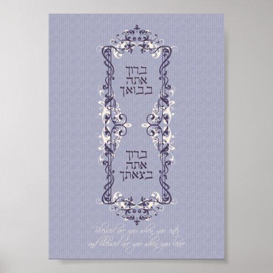 Mezuzah Poster