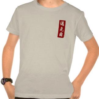 Michael 邁克爾 translated to Chinese Tee Shirt