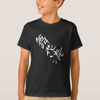 """MICHAEL"" - Your firstname in Japanese Kanji T-Shirt"