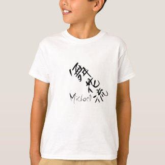 """""""MICHAEL"""" - Your firstname in Japanese Kanji T-Shirt"""