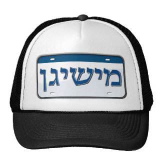 Michigan License Plate in Hebrew Trucker Hats