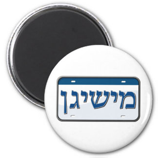 Michigan License Plate in Hebrew Refrigerator Magnets