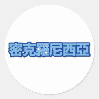 Micronesia - In Chinese Sticker