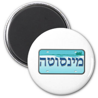Minnesota License Plate in Hebrew Refrigerator Magnets