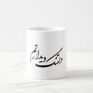 Miss you mug Persian
