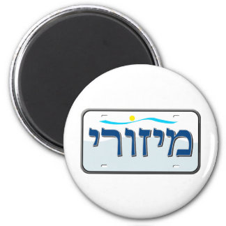 Missouri License Plate in Hebrew Fridge Magnets