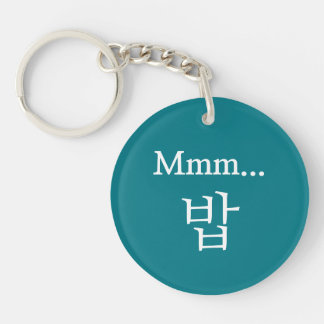 Mmm... Bap Rice Korean 밥 Keychain