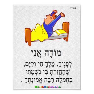 Modeh Ani Jewish Prayer for Boys Photograph