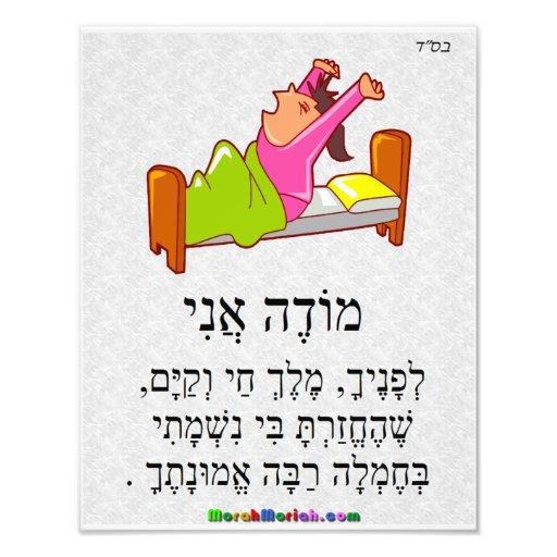 Modeh Ani Jewish Prayer for Girls Photograph