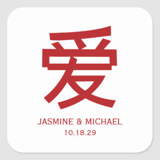 Modern Simple Red Ai Chinese Love Wedding Sticker