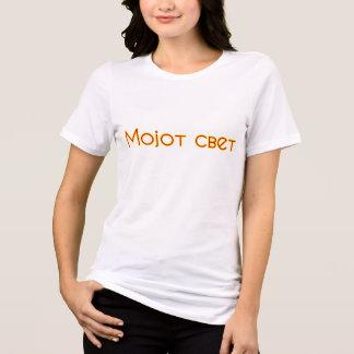 Mojot svet T-Shirt
