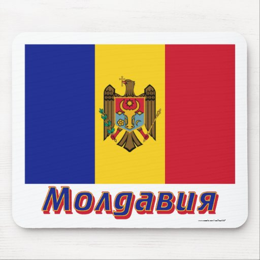 Moldova Flag with name in Russian Mousepads