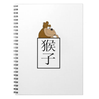 """Monkey"" Chinese astrology symbol Notebook"