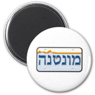 Montana License Plate in Hebrew 6 Cm Round Magnet