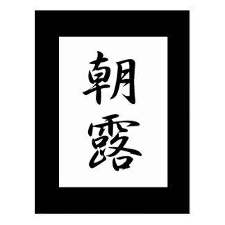 Morning Dew Kanji Postcard