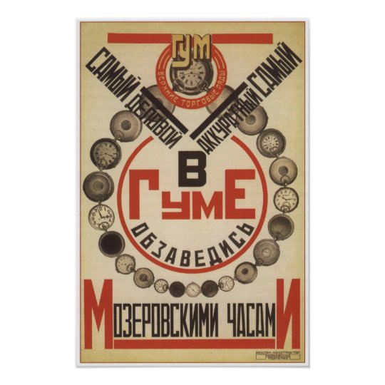 Moscow GUM Watches Soviet Advertising 1923 Poster