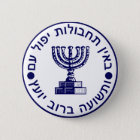 Mossad (הַמוֹסָד‎) Logo Seal 6 Cm Round Badge
