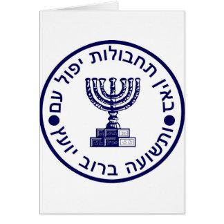 Mossad (הַמוֹסָד) Logo Seal Greeting Card