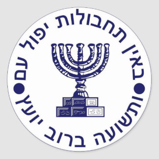 Mossad (הַמוֹסָד‎) Logo Seal Round Sticker