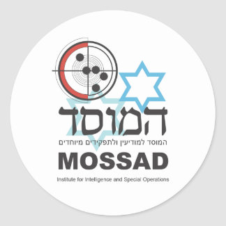 Mossad, the Israeli Intelligence Round Sticker