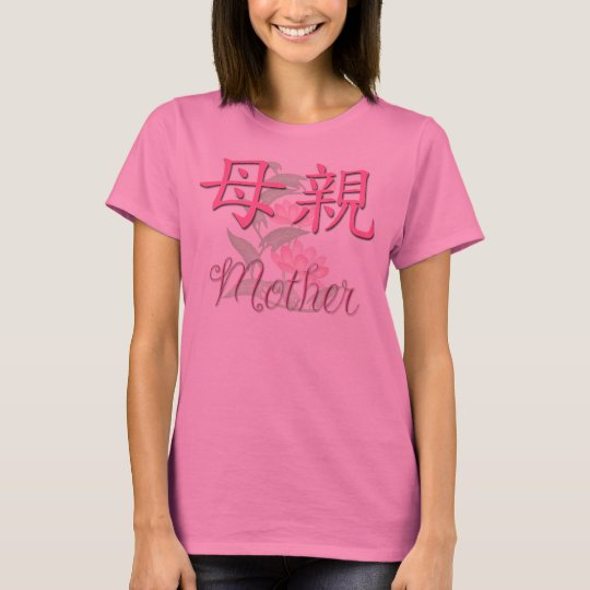 Mother (Chinese) Shirt