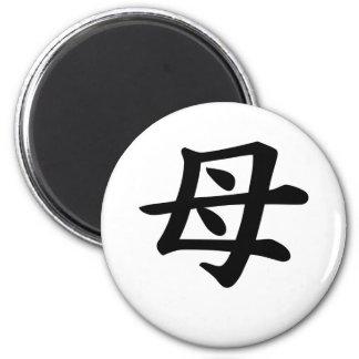 Mother - Japanese  Kanji Symbol 6 Cm Round Magnet