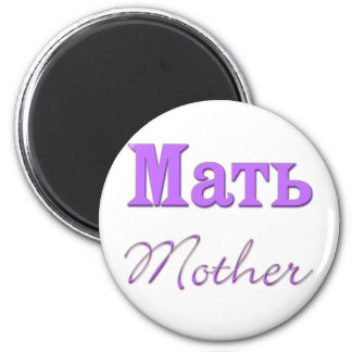 Mother (Russian) 6 Cm Round Magnet