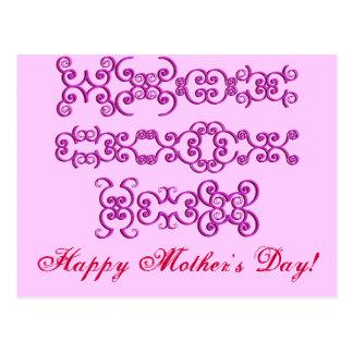 Mother's Day Designer Name Postcard Postcard
